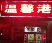 林州温馨港