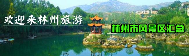 林州市风景区汇总