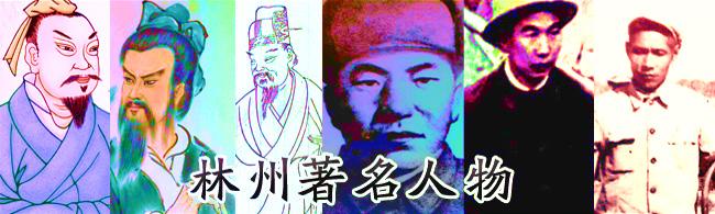 林州著名人物